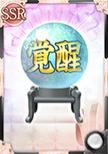SSR_覚醒.png
